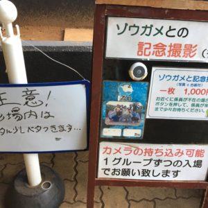 ゾウガメと記念撮影
