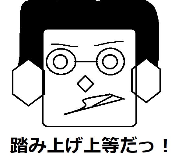 伊達男のアイコン