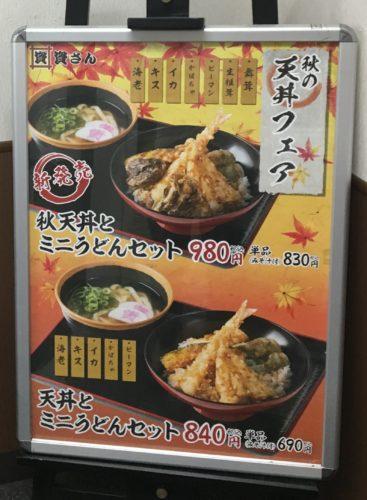 天丼メニュー