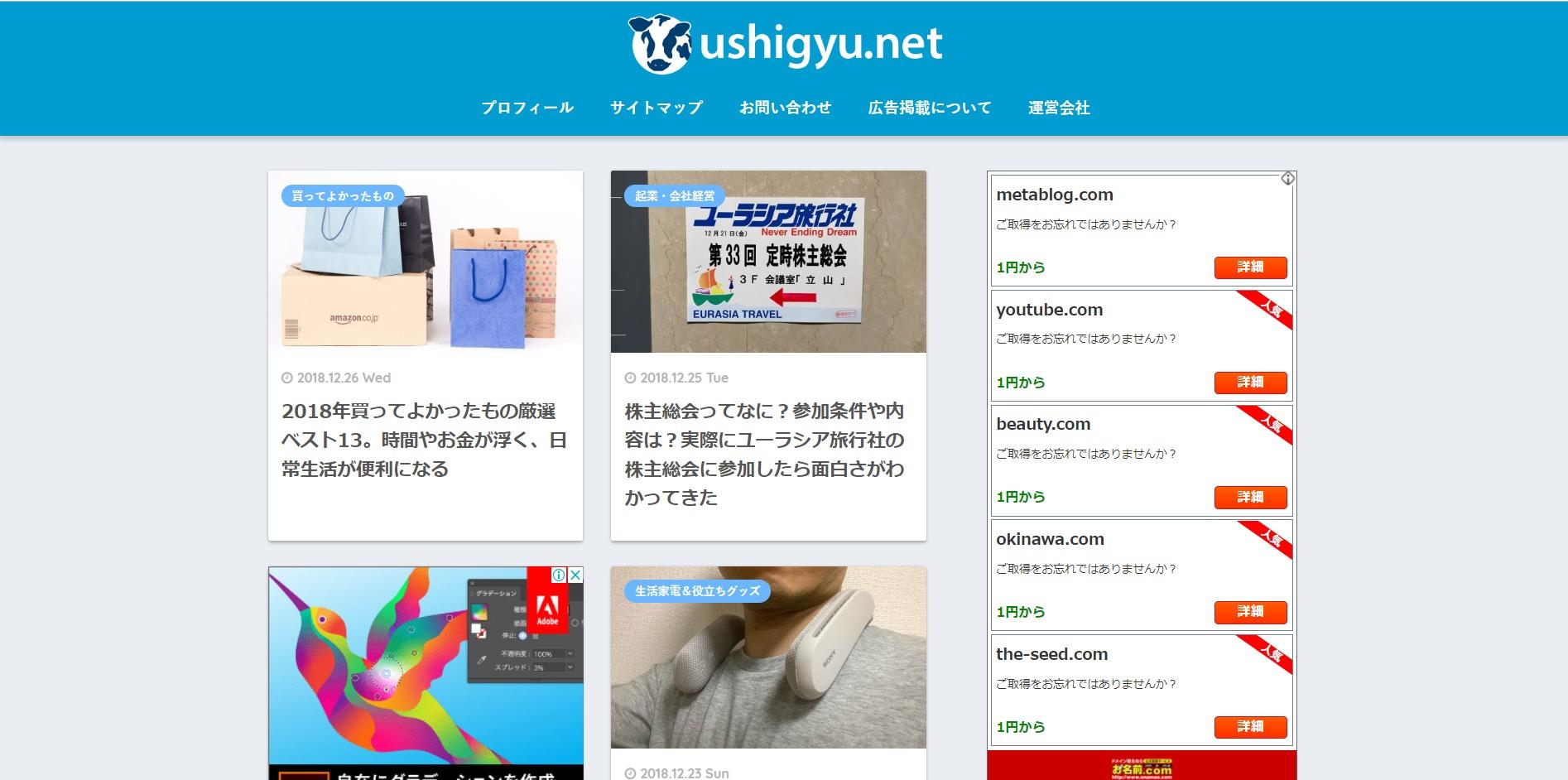 ushigyu-net