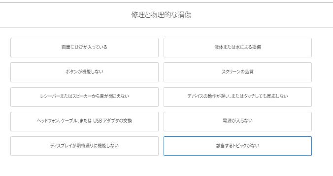 アップルサポートへの問い合わせ3