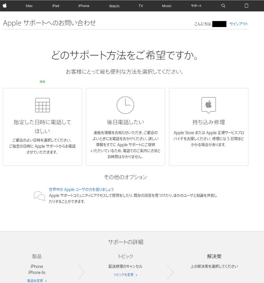 アップルサポートへの問い合わせ5.