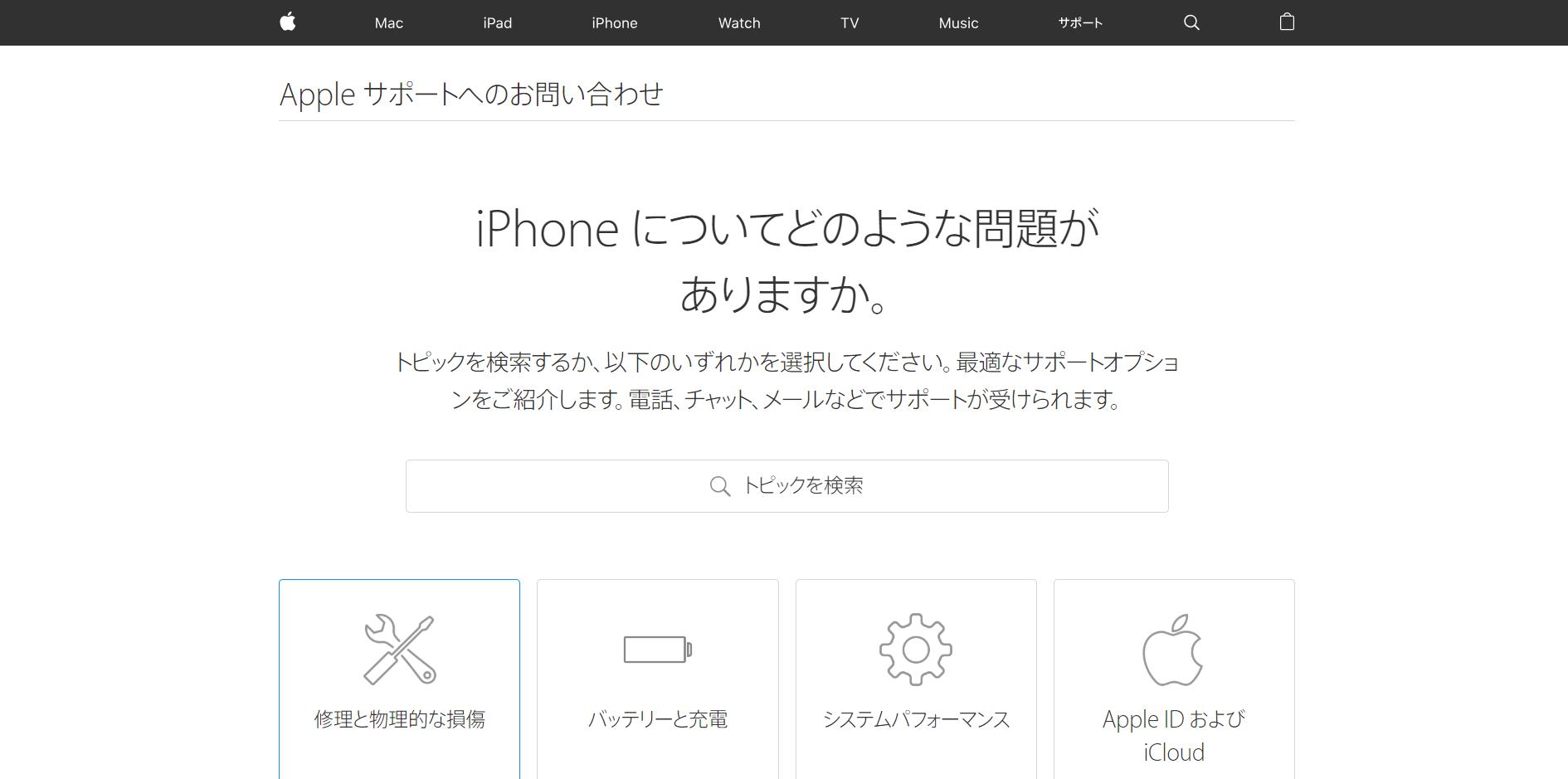 アップルサポートへの問い合わせ2