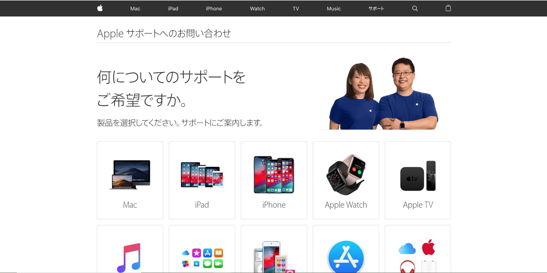 アップルサポートへの問い合わせ